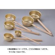 ホクア 水杓 13cm [アルミ製]