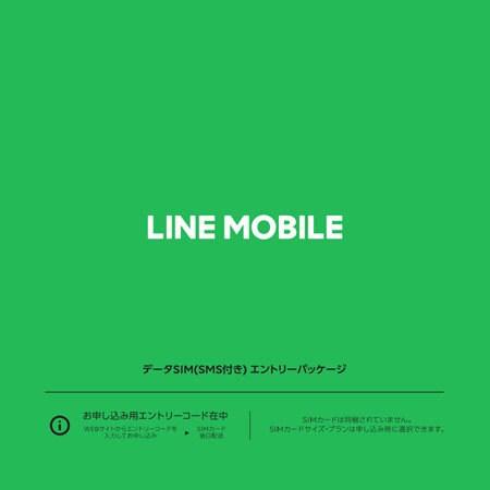 LINEモバイル データSIM(SMS付) エントリーパッケージ (nano/micro/標準SIM) [カウントフリー・iPhone/Android共通・ドコモ対応]