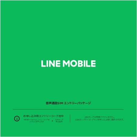 LINEモバイル 音声通話SIM エントリーパッケージ (nano/micro/標準SIM) [カウントフリー・iPhone/Android共通・ドコモ対応]