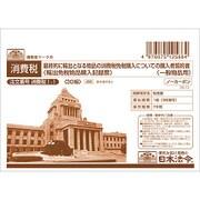 消費税  1-1 [購入者誓約書(一般物品用)]