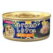 懐石缶 まぐろ白身しらす添え魚介だしゼリー 60g [キャットフード]