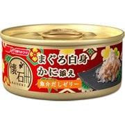 懐石缶 まぐろ白身かに添え魚介だしゼリー 60g [キャットフード]