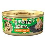 懐石缶 まぐろ白身貝柱添え魚介だしゼリー 60g [キャットフード]