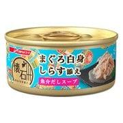 懐石缶 まぐろ白身しらす添え魚介だしスープ 60g [キャットフード]