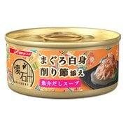 懐石缶 まぐろ白身削り節添え魚介だしスープ 60g [キャットフード]