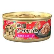 懐石缶 厳選かつお白身魚介だしスープ 60g [キャットフード]