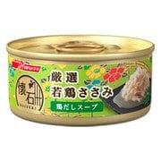 懐石缶 厳選若鶏ささみ鶏だしスープ 60g [キャットフード]