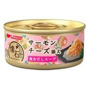 懐石缶 サーモンチーズ添え魚介だしスープ 60g [キャットフード]