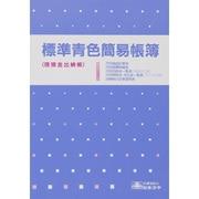 青色帳簿 9-1 [標準青色簡易帳簿]