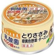 いなば 乳酸菌とりささみ 緑黄色野菜・チーズ入り 80g [ドッグフード]