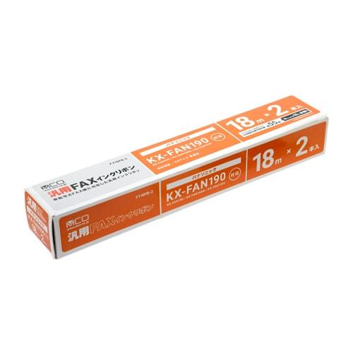 FY18PB-2 [パナソニックFAN190汎用FAXインクリボン 2本入り 18m]