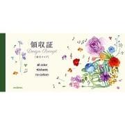 RS-010 [領収書 Flower&Music ホルン]