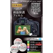 マスターGフイルム パナソニツク LUMIX FZ85/TZ85用 [デジタルカメラ用保護フィルム]