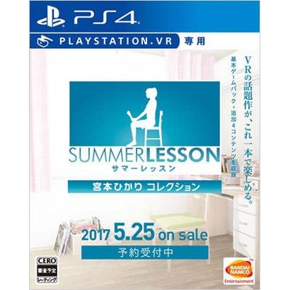 サマーレッスン 宮本ひかり コレクション [PS4 PlayStation VR専用ソフト]