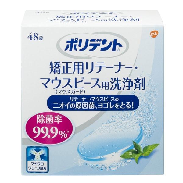 矯正用リテーナー・マウスピース用洗浄剤 [48錠]