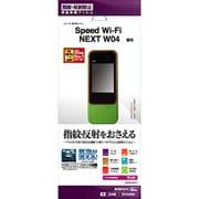 T814NW04 [反射防止F Speed Wi-Fi NEXT W04]
