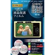 マスターG カシオEXLIM ZR70/ZR60用 [デジタルカメラ用液晶保護フィルム]