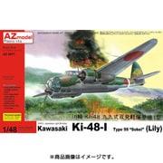 AZM4871 [1/48スケール エアクラフトシリーズ 日本陸軍 九九式双発軽爆撃機一型(イ号一型乙無線誘導弾付き)]
