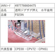 F023N [透明ジグザグ押え 水平釜用]
