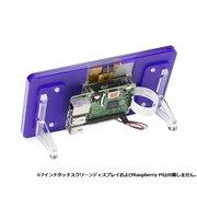 RASP-LCDFRAME-PU [Touch Screen Display ROYALE/紫]