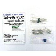 SB32-OPT [SabreBerry32 オプションパーツセット デジット・バージョン]