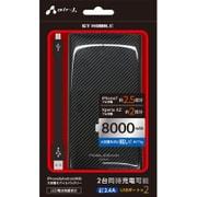 MB-S8000 CB [iPhone&Android対応 大容量モバイルバッテリー 8000mAh]