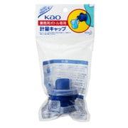 花王プロシリーズ Kao 業務用ボトル専用計量キャップ 1個 [ボトル・容器注油器]
