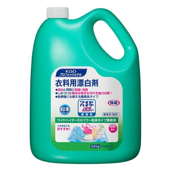 花王プロシリーズ ワイドハイターEXパワー 粉末タイプ 業務用 3.5㎏ [衣料用漂白剤]
