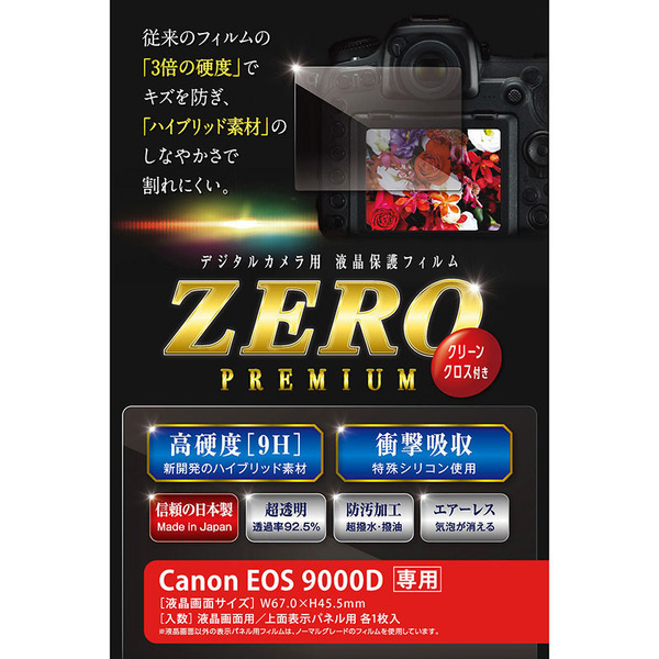 E-7524 [液晶保護フィルム ZEROプレミアム Canon EOS 9000D専用]
