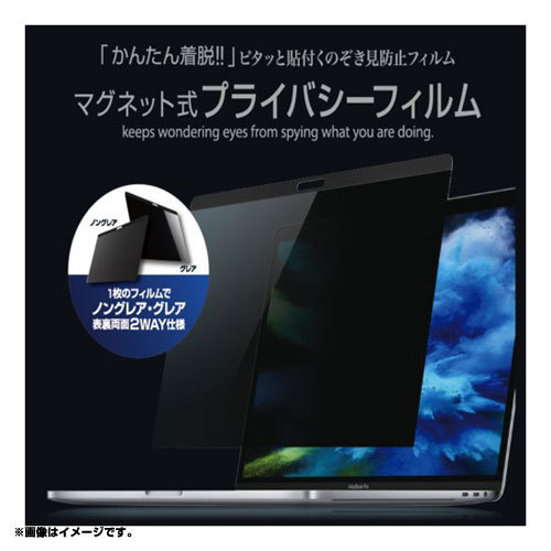 MBG13PF2 [MacGuard マグネット式プライバシーフィルム MacBook Pro 13インチ用]