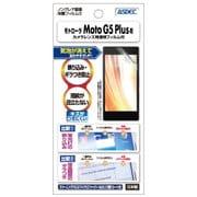 NGB-MMG5P [モトローラ MotoG5 Plus用 ノングレアフィルム3 液晶保護フィルム 反射防止・ギラつき防止・指紋防止・気泡消失]
