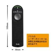 LP-G255 [レーザーポインター 電池残量表示付 (緑レーザー)]