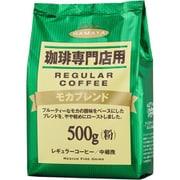ハマヤ 珈琲専門店用 レギュラーコーヒー モカブレンド 500g [粉]