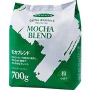 ハマヤ コーヒー Roaster's Selection モカブレンド 700g [レギュラーコーヒー 粉]