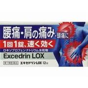 エキセドリンLOX 12錠 [第1類医薬品 解熱鎮痛剤 ※セルフメディケーション税制対象商品]