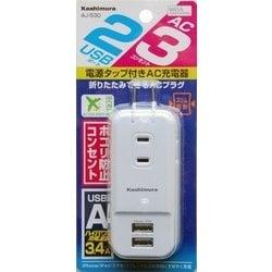 AJ-530 [AC充電器 2USBポート AC3コンセント]