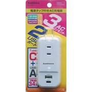 AJ-531 [AC充電器 USB Type-C AC3コンセント]