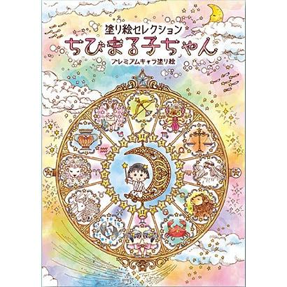 ヨドバシcom 290360001 塗り絵セレクション ちびまる子ちゃん 通販