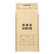 SE745 [貴重品袋(1000枚入)]