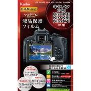 マスターGフイルム キヤノン EOS Kiss X9i/X8i/X7i用