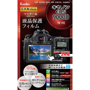 マスターGフイルム キヤノン EOS 9000D用