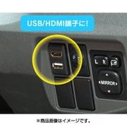 USB10 USB/HDMI延長ケーブル トヨタ車/ダイハツ車用
