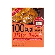 100kcal マイサイズ スパイシーチキンカレー 辛口 140g [レトルトカレー]