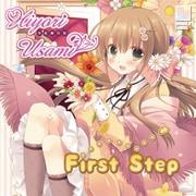 宇佐美日和 1stアルバム 「First Step」