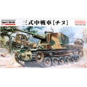FM55 [1/35 ミリタリーシリーズ FM55 帝国陸軍 三式中戦車 (チヌ)]