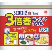 スコッティファイン 3倍巻きキッチンタオル 150カット×2ロール [キッチンタオル]