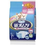 ペット用紙オムツ SSSサイズ 2枚入 [犬用トイレ・衛生用品]
