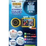 マスターGフイルム カシオ EXILIM EX-FR200/FR110H/FR100L/FR100用