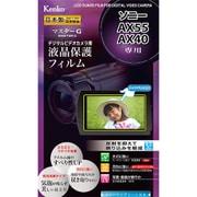マスターGフイルム ビデオ ソニ- AX55/AX40用