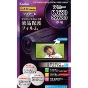 マスターGフイルム ビデオ ソニ- PJ680/CX680用
